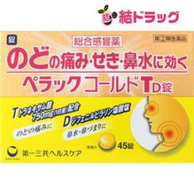 【第(2)類医薬品】ペラックコールドTD錠(45錠)【メール便対応商品】●