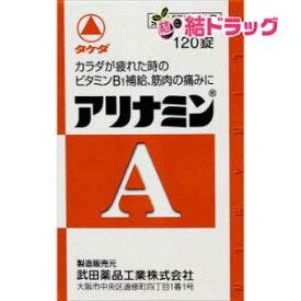 【第3類医薬品】アリナミンA 120錠入