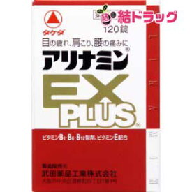 【第3類医薬品】アリナミンEXプラス(120錠入)