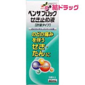 【第(2)類医薬品】ベンザブロック せき止め液(80mL)●/お1人様・1個まで