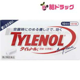 【第2類医薬品】タイレノールA(10錠)【メール便対応商品・2個まで】