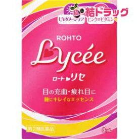 【第2類医薬品】ロートリセb(8mL)【メール便対応商品・9個まで】