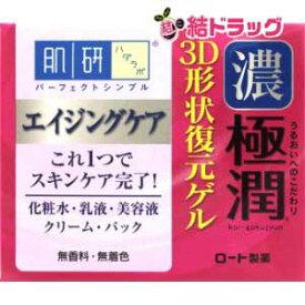 肌研(ハダラボ) 極潤 3D形状復元ゲル(100g)