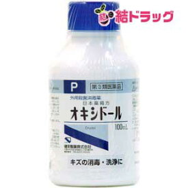 【第3類医薬品】健栄製薬 日本薬局方 オキシドール(100mL)