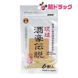 琉球酒豪伝説(1.5g×6包) 1袋 【メール便対応商品・10個まで】