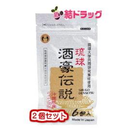 琉球酒豪伝説(1.5g×6包)2個セット【メール便 送料無料】