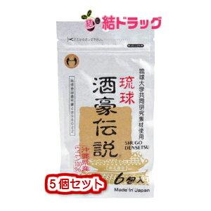 【ゆうメール追跡可 送料無料】琉球酒豪伝説(1.5g×6包)5個セット