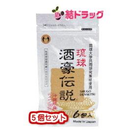 琉球酒豪伝説(1.5g×6包)5個セット【メール便 送料無料】