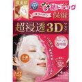 肌美精うるおい浸透マスク3Dエイジング保湿(4枚入)