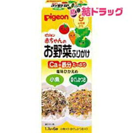 ピジョン 赤ちゃんのお野菜ふりかけ 小魚/ほぐしかつお(1.7g*6袋入)