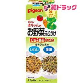 ピジョン 赤ちゃんのお野菜ふりかけ いわし/海藻(1.7g*6袋入)