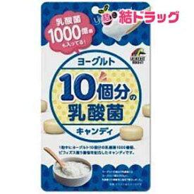 リケン ヨーグルト10個分の乳酸菌キャンディー(10粒)