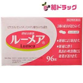 【第(2)類医薬品】ルーメア 96錠【メール便対応商品・5個まで】