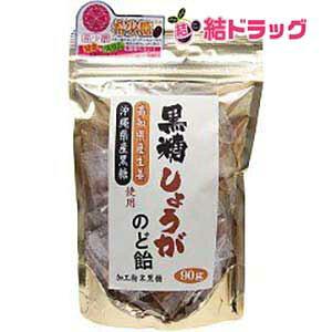 黒糖しょうがのど飴(90g)