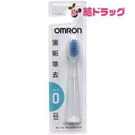 オムロン 音波式電動歯ブラシ用 ダブルメリットブラシ(1本入)