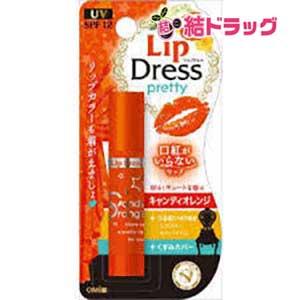 メンターム リップドレス・キャンディオレンジ【3.6g】【数量限定】