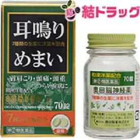 【第(2)類医薬品】奥田脳神経薬M 70錠