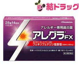 ★【第2類医薬品】アレグラFX 28錠【メール便対応商品・5個まで】