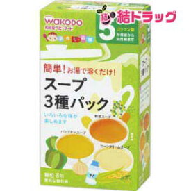 和光堂 手作り応援 スープ3種パック(1セット)