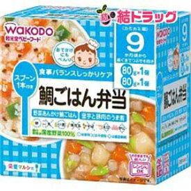 栄養マルシェ 鯛ごはん弁当(80g*1コ入+80g*1コ入)