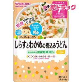 和光堂 グーグーキッチン しらすとわかめの煮込みうどん 7ヵ月〜(80g)
