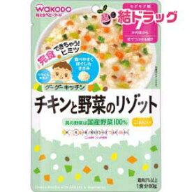 和光堂 グーグーキッチン チキンと野菜のリゾット 7ヵ月〜(80g)