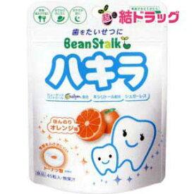 ビーンスターク ハキラ オレンジ味(45g)