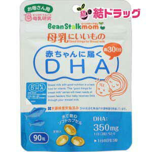 ビーンスターク マム 母乳にいいもの 赤ちゃんに届くDHA(90粒)