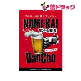 NOMI-KAI BanCho 飲み会番長 アンフィス配合 4粒【メール便対応商品・10個まで】