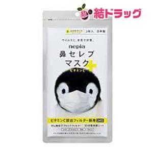 ネピア 鼻セレブマスク+ビタミンC 小さめサイズ(3枚入)【メール便対応商品・4個まで】