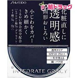 資生堂 インテグレート グレイシィ プレストパウダー(8g)【メール便対応商品・2個まで】