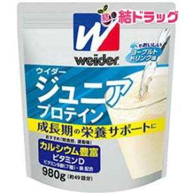 森永製菓 ウイダージュニアプロテイン ヨーグルトドリンク味 980g