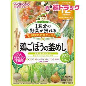 和光堂 1食分の野菜が摂れるグーグーキッチン 鶏ごぼうの釜めし 12か月頃〜(100g)