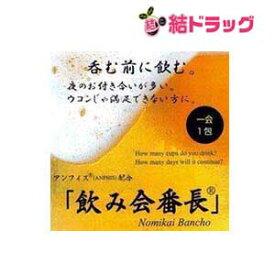 【送料無料】飲み会番長 4錠×60包入