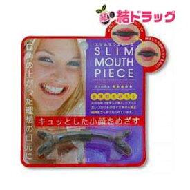 スリムマウスピース スーパーストロング(1コ入)【メール便対応商品・2個まで】