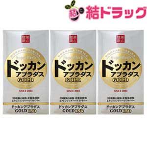 【送料無料】ドッカンアブラダス GOLD (150粒入) 3個セット【正規品】