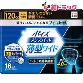 ポイズ メンズパッド 薄型ワイド 安心の中量用 120cc(16枚入)