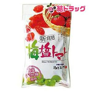 梅塩トマト 120g【メール便対応商品・2個まで】【代金引換・日時指定不可】