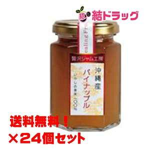 【送料無料】パイナップルジャム 160g×24個セット【送料無料】