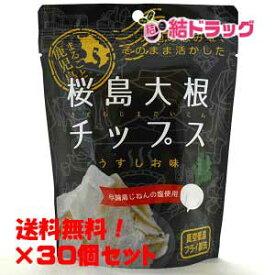 【送料無料】桜島大根チップス (うすしお)30g×30個セット【送料無料】