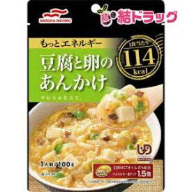 もっとエネルギー豆腐と卵のあんかけ100g【メール便対応商品・2個まで】【代金引換・日時指定不可】