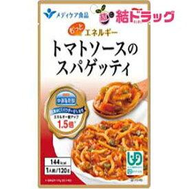 もっとエネルギートマトソースのスパゲティ120g【メール便対応商品・2個まで】【代金引換・日時指定不可】