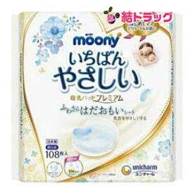 ムーニー 母乳パッド プレミアム(108枚入)