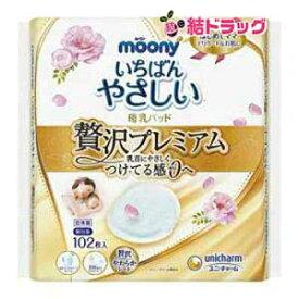 ムーニー 母乳パッド 贅沢プレミアム(102枚入)