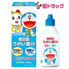 【第3類医薬品】浅田飴 うがい薬W(80ml)