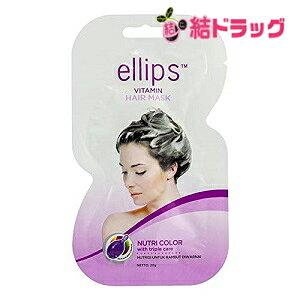 ellips エリップス ニュートリカラーヘアマスク 20g【メール便対応商品・6個まで】【代金引換・日時指定不可】