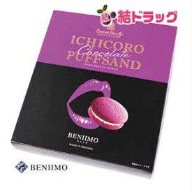 【沖縄県産品】ICHICOROチョコレートパフサンド紅芋(10個入)
