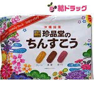 ちんすこう 220g入り 3種類 黒糖・紅芋・プレーン 中袋詰め合わせ×10袋セット