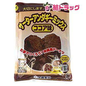 沖縄製粉 サーターアンダギーミックス ココア味×10袋