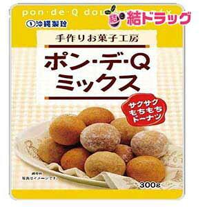 ドーナツ ポン・デ・Qミックス 300g ×10袋